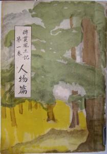 稗貫風土記表紙