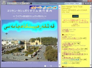 「タリム旅行案内」トップページ