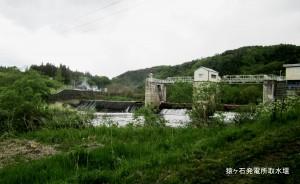 猿ヶ石発電所取水堰