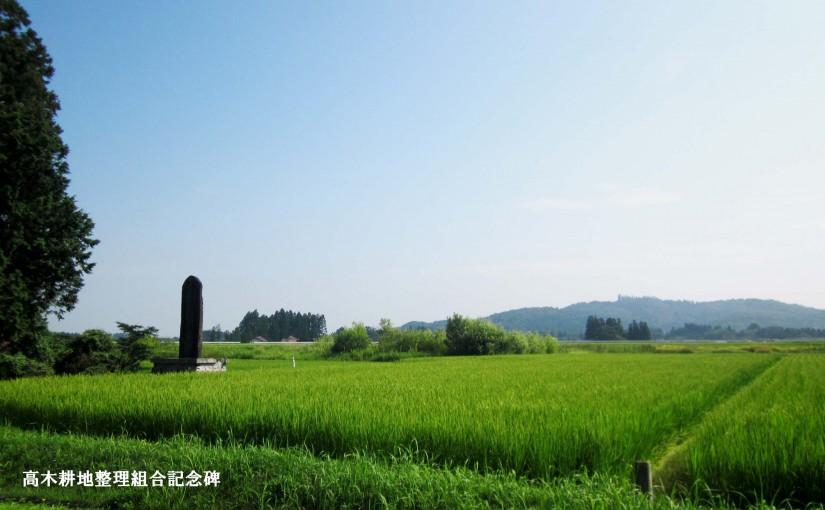 高木用水・開田の記憶 – 新聞報道と記念碑から –