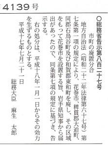官報 第4139号 (H17.7.21)