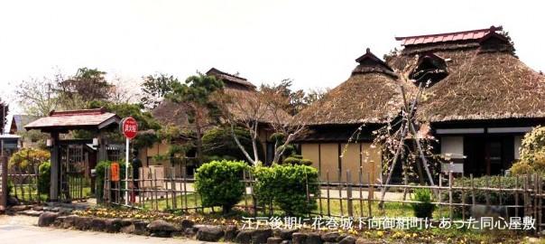 hanamaki_samurai_house