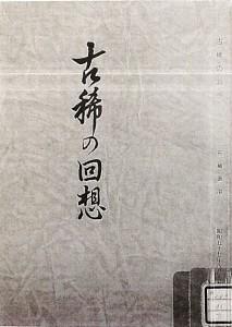 石崎直治著「古稀の回想」(1982.8.15)