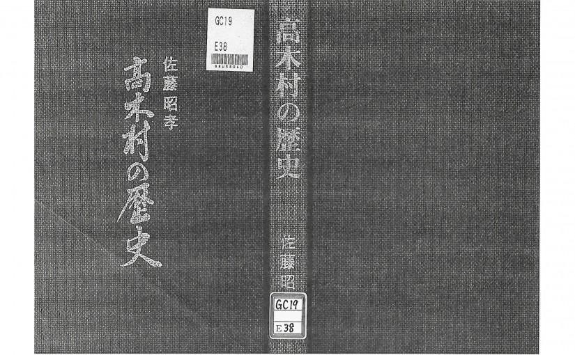 「東十二丁目誌」註解覚書(4) -類書「高木村の歴史」-