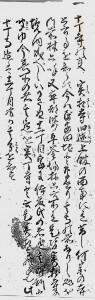 松井道円著「和賀稗貫郷村志」の「十丁寺」の項