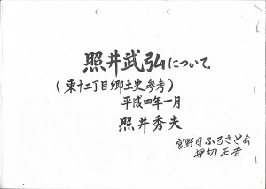 on_terui_takehiro