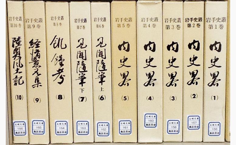 島コミュニティセンター図書室「石崎文庫」所蔵