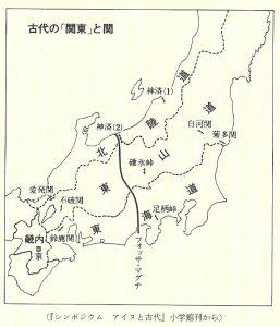 古代の「関東」と関