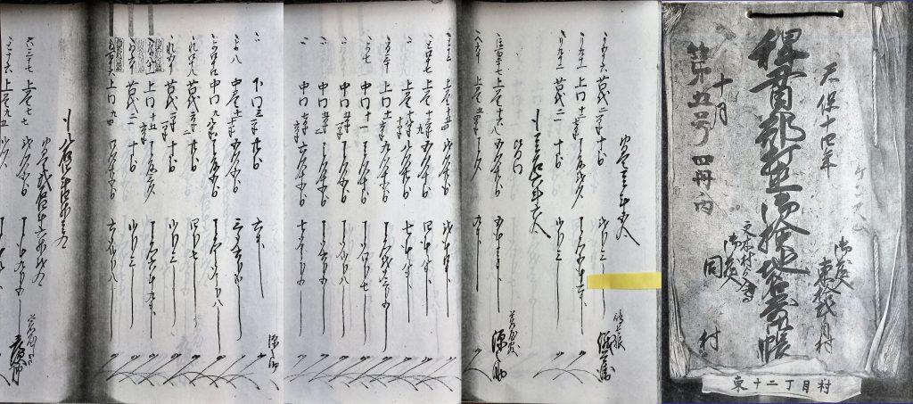天保の検地名寄帳と肝入・源之助の記録(部分) (右クリックで拡大表示できます)