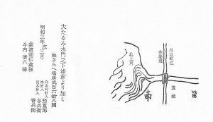 仁兵衛堰(北上川への放流部)