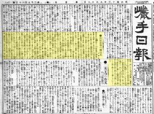 「戊辰前後の楢山氏」(岩手日報連載第1回 明治43年6月26日) (右クリックで拡大表示できます)